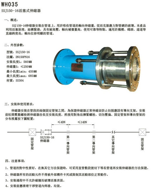 Sleeve type expansion joints jis kgf cm